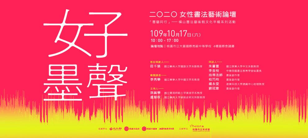 好墨聲──2020女性書法藝術論壇