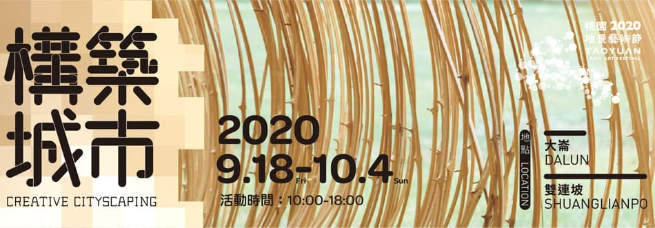 2020桃園地景藝術節