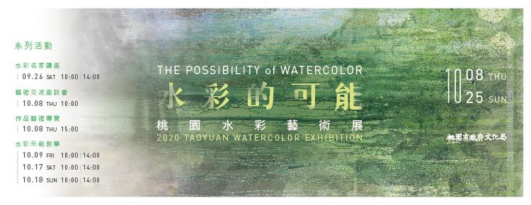 水彩的可能—2020桃園水彩藝術展