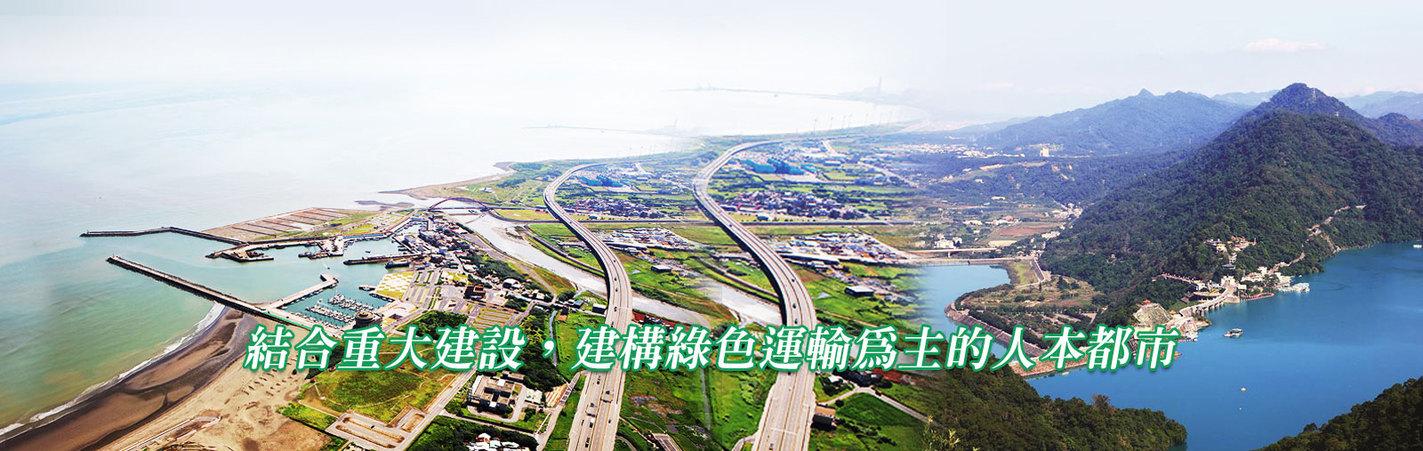 結合重大建設,建構綠色運輸為主的人本都市