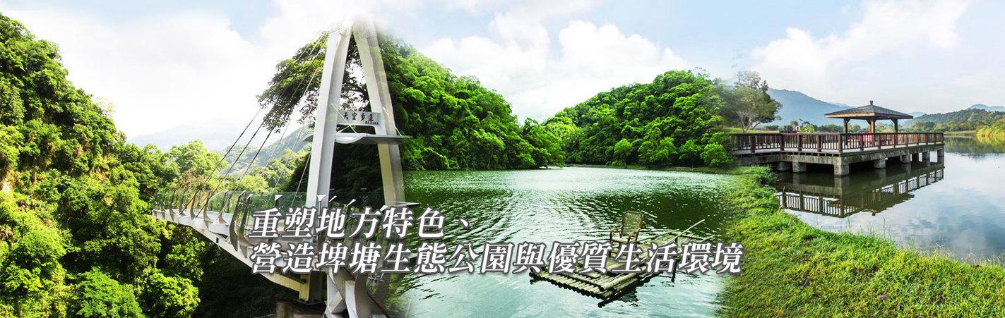 重塑地方特色、營造埤塘生態公園與優質生活環境