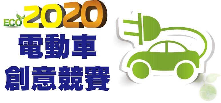 2020電動車創意競賽