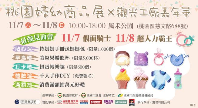 婦幼商品展宣傳圖