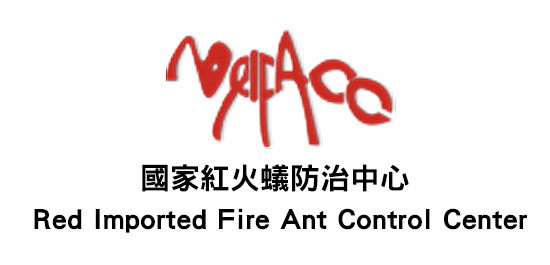 國家紅火蟻防治中心 Red Imported Fire Ant Control Center