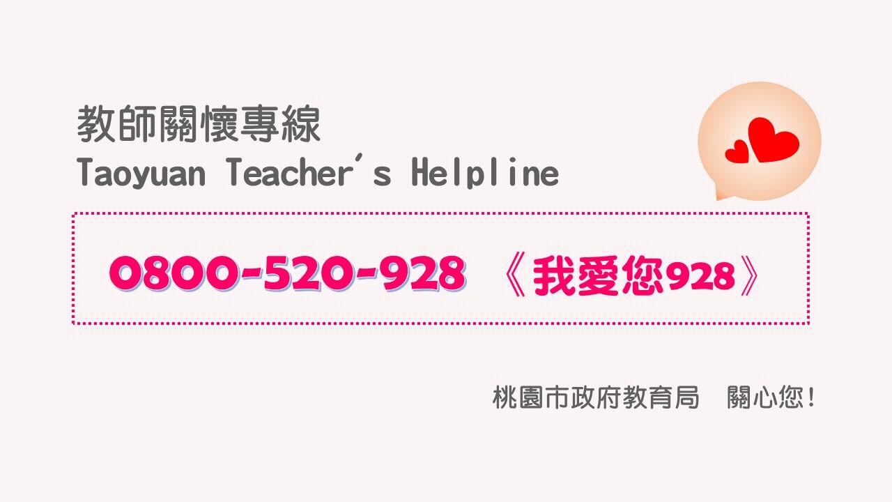 教師關懷專線