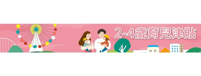 2-4歲育兒津貼