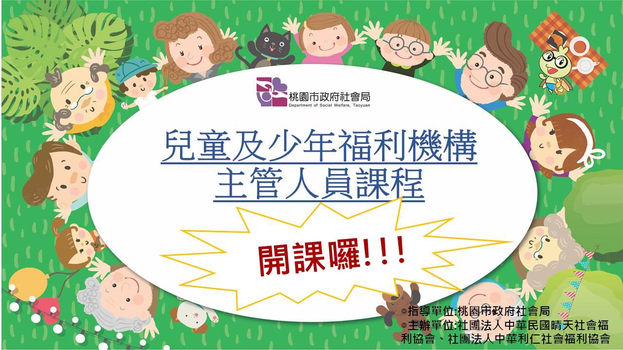 兒童及少年福利機構主管人員課程