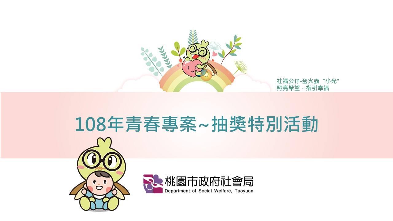 [108年青春專案特別活動]-青春專案贈好禮