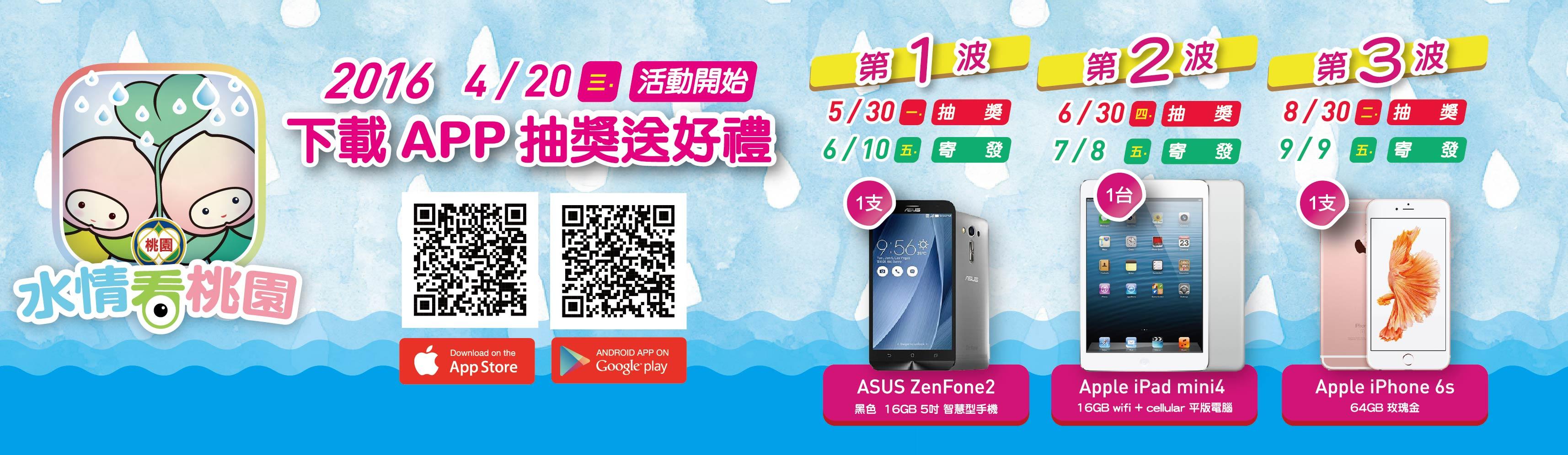 下載「水情看桃園」APP iphone 6s及153項獎品等你拿!