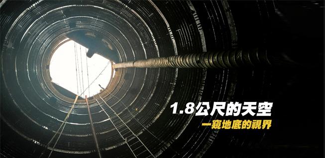 1.8公尺的天空