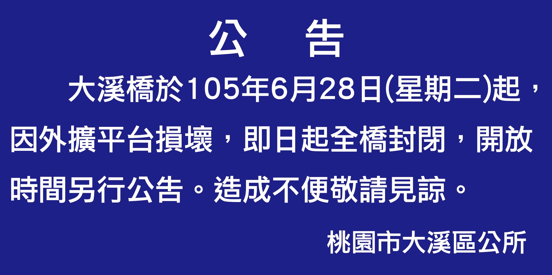 大溪橋自105年6月28日(二)起全橋封閉
