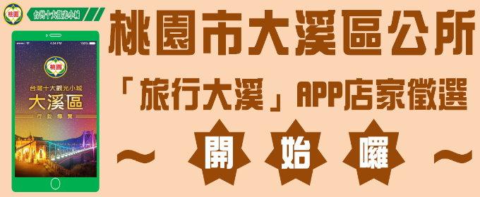 「旅行大溪」APP店家徵選開始囉!