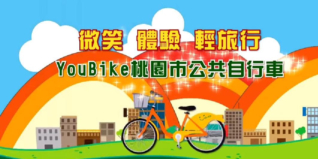 YouBike桃園市公共自行車
