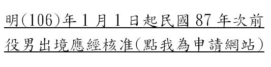 明(106)年1月1日起民國87年次前役男出境應經核准