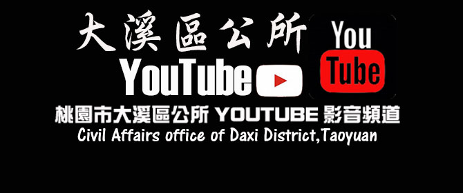 大溪區公所You Tube影音頻道