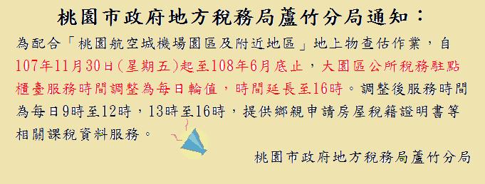 地方稅務局駐點櫃檯服務時間調整(107年12月至108年6月底止)