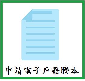 申請電子戶籍謄本(開啟新視窗)