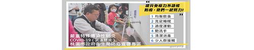 衛生局-嚴重特殊傳染性肺炎(COVID-19)防疫專區