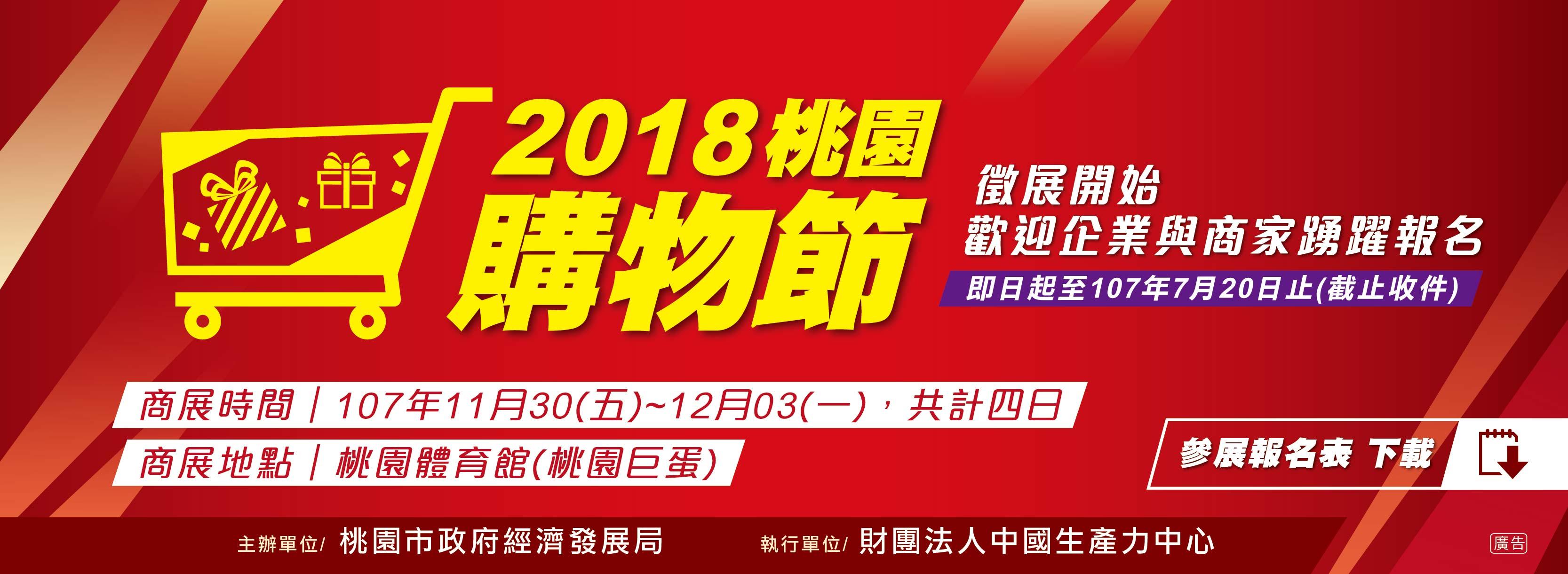 2018桃園購物節招商開始!歡迎企業踴躍報名!