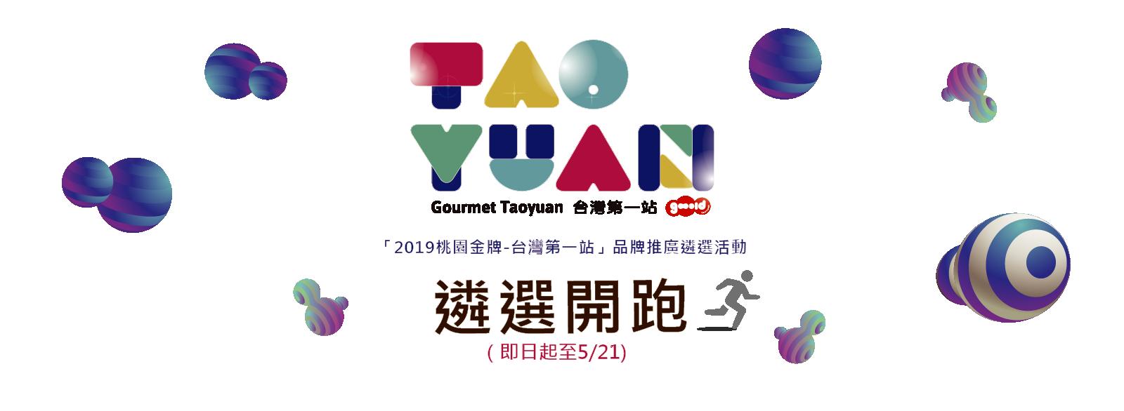 一年一度,桃園金牌-台灣第一站-品牌推廣活動開跑瞜!