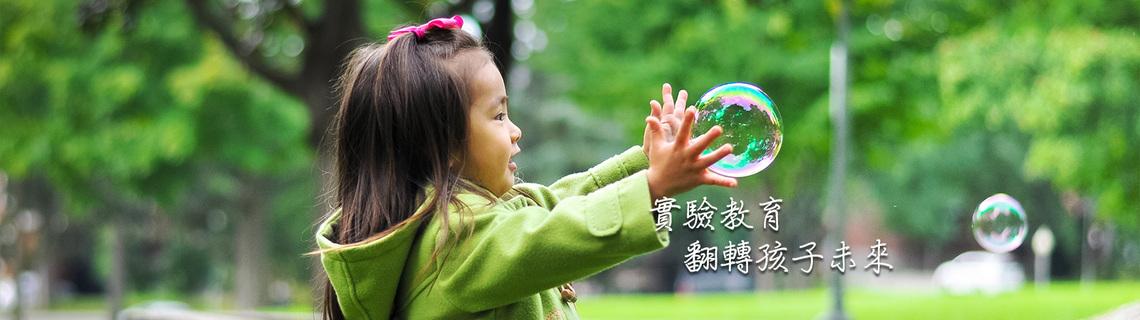 實驗教育翻轉孩子未來