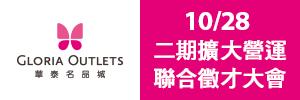 10/28 華泰名品城 就業博覽會