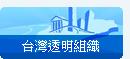 台灣透明組織