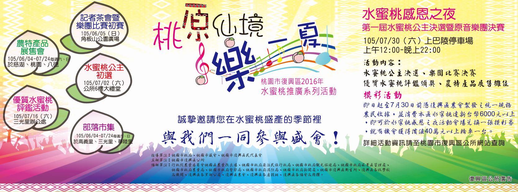 2016年拉拉山水蜜桃推廣系列活動