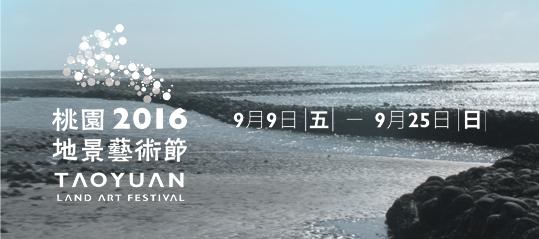 桃園2016地景藝術節