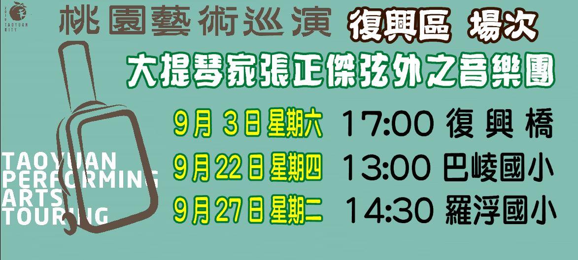 2016桃園藝術巡演復興區