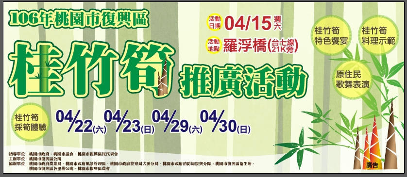 106年度桂竹筍推廣活動