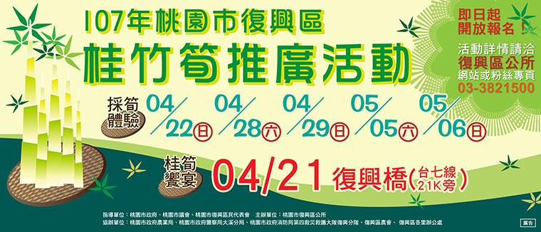 107年度桂竹筍推廣系列活動