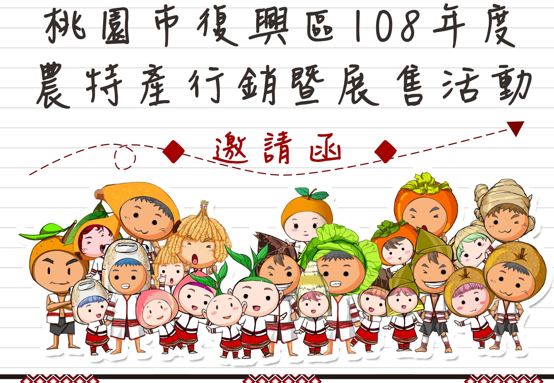 「108年桃園市復興區農特產行銷暨展售活動」