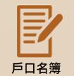 戶口名簿【另開新視窗】