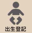 出生登記【另開新視窗】