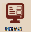 網路預約【另開新視窗】