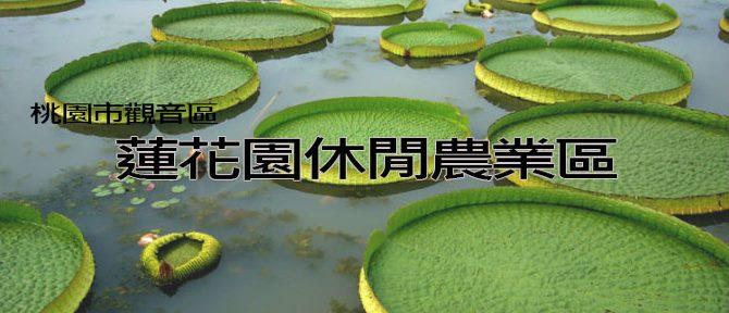 觀音區蓮花園休閒農業區官方臉書