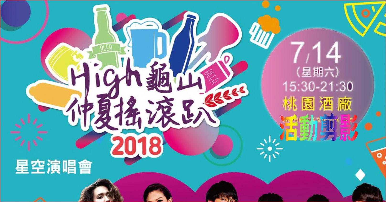 (點擊連結youtube觀看)2018 High 龜山仲夏微醺搖滾音樂活動
