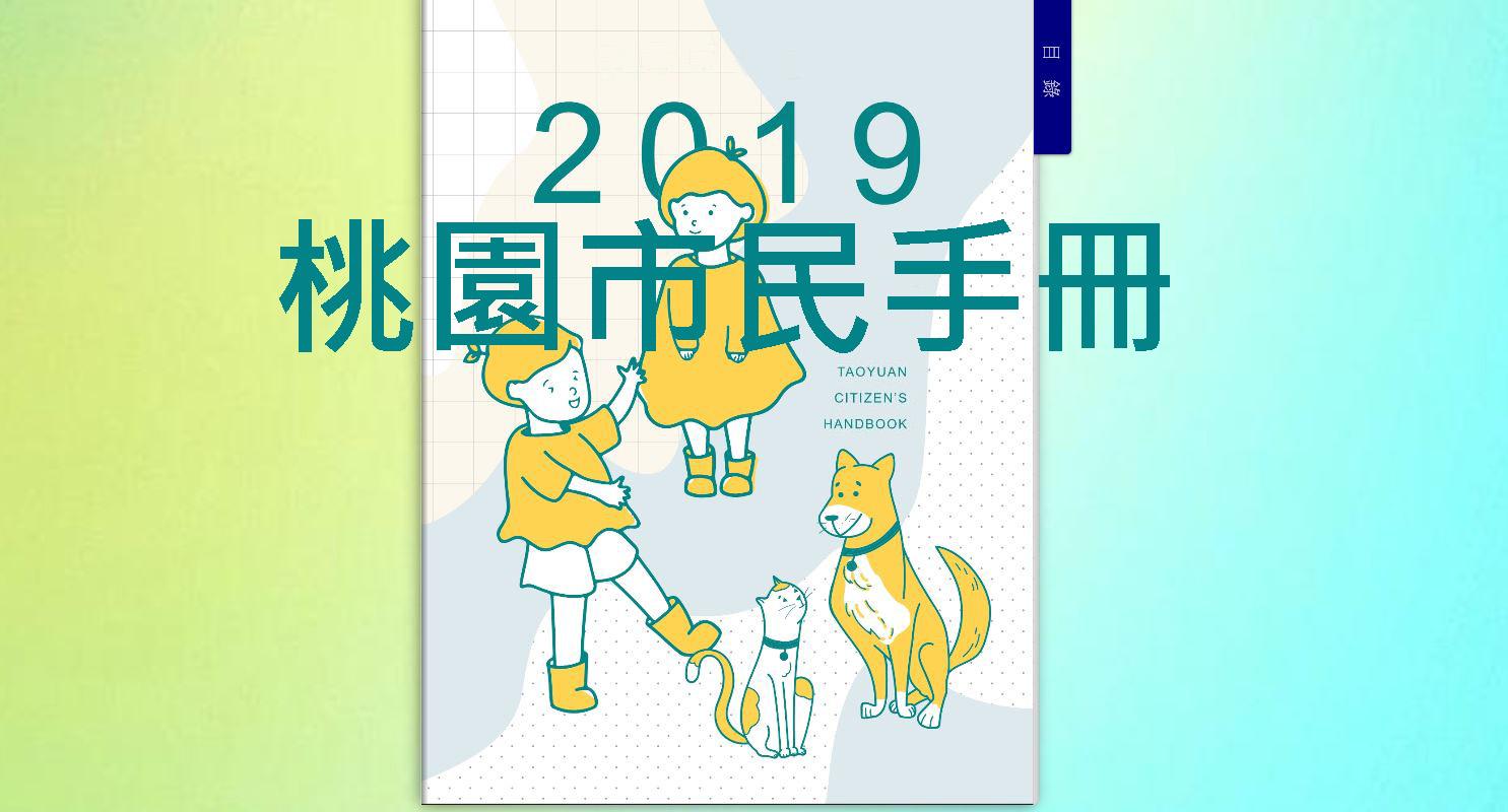 點擊連結2019桃園市民手冊電子書