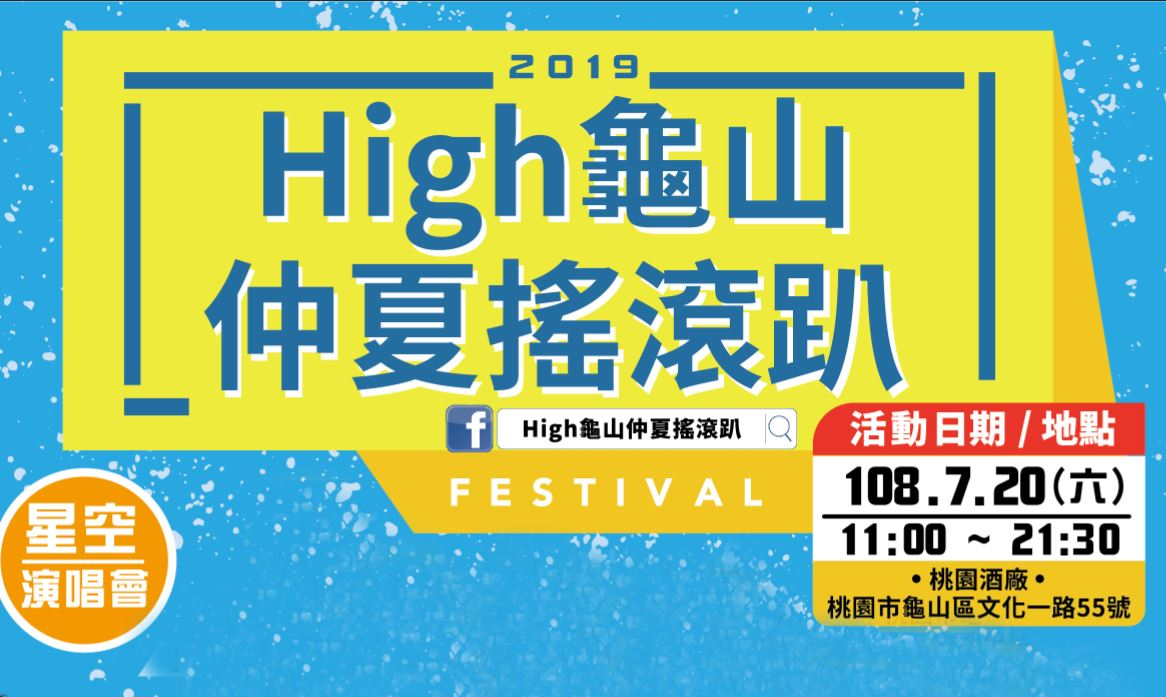 2019 High龜山仲夏搖滾趴