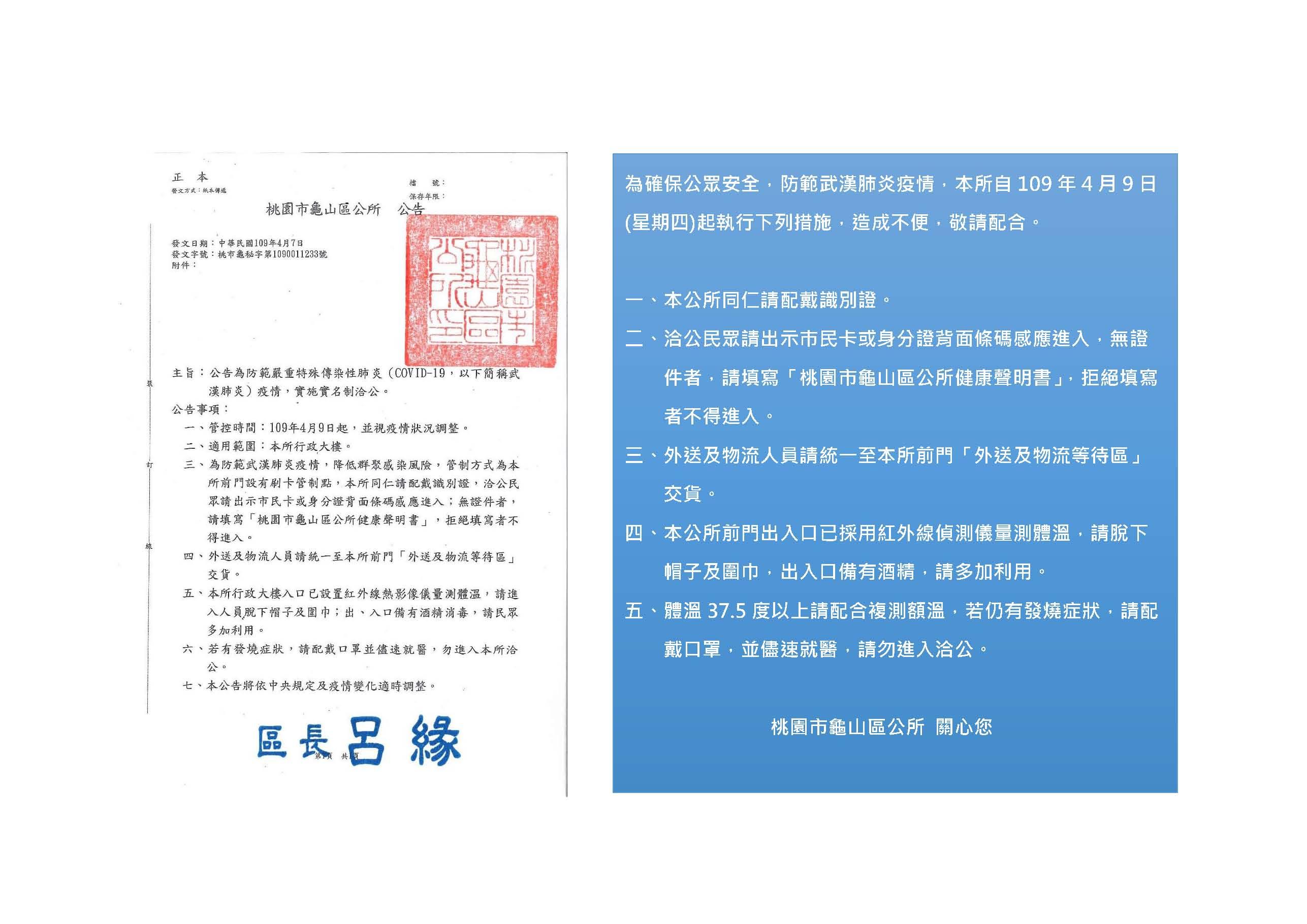 龜山區公所自109年4月9日(星期四)起實施洽公實名制