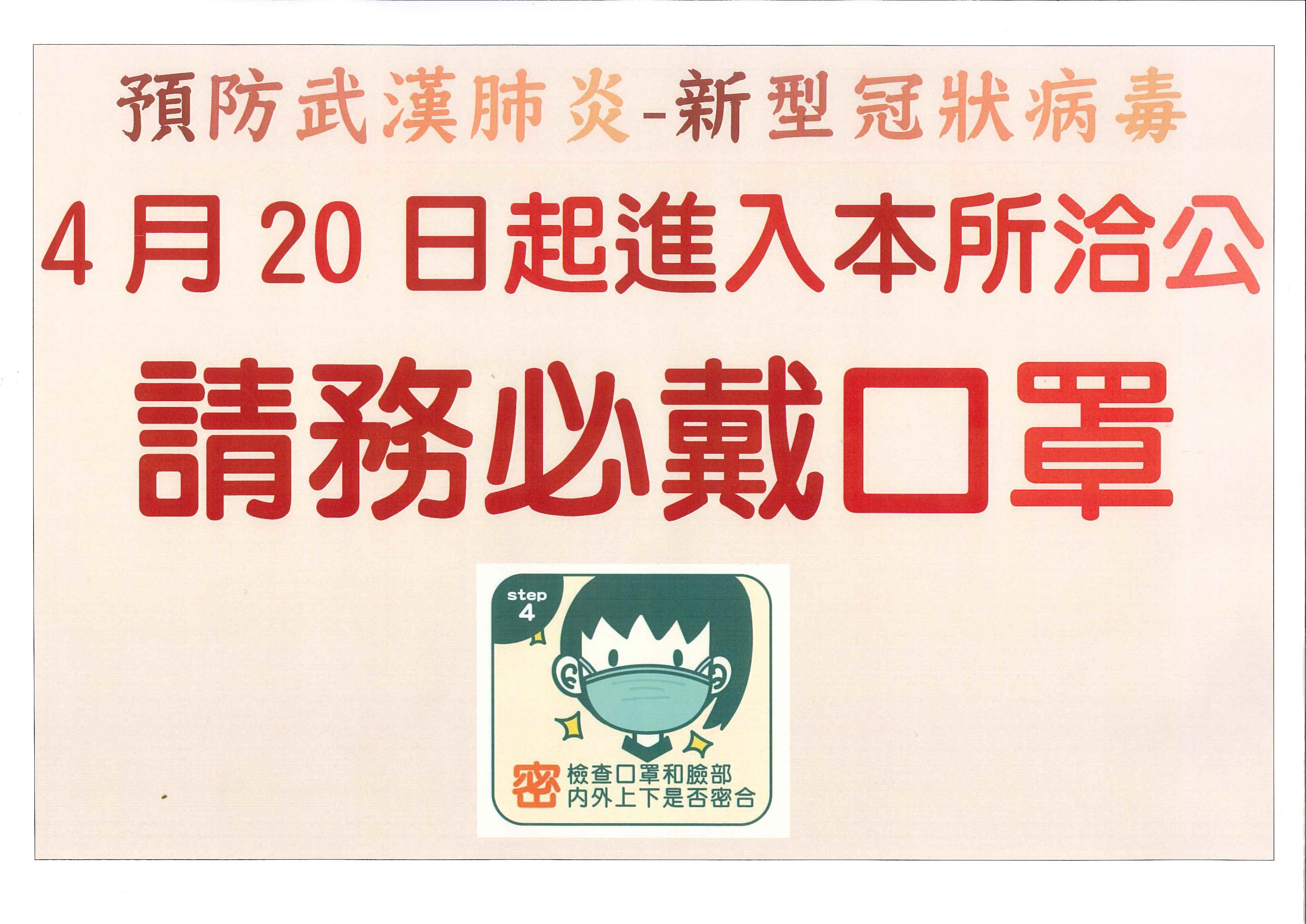 龜山區公所自109年4月20日(星期一)起民眾洽公均需戴口罩