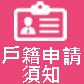 戶籍申請須知(開啟新視窗)