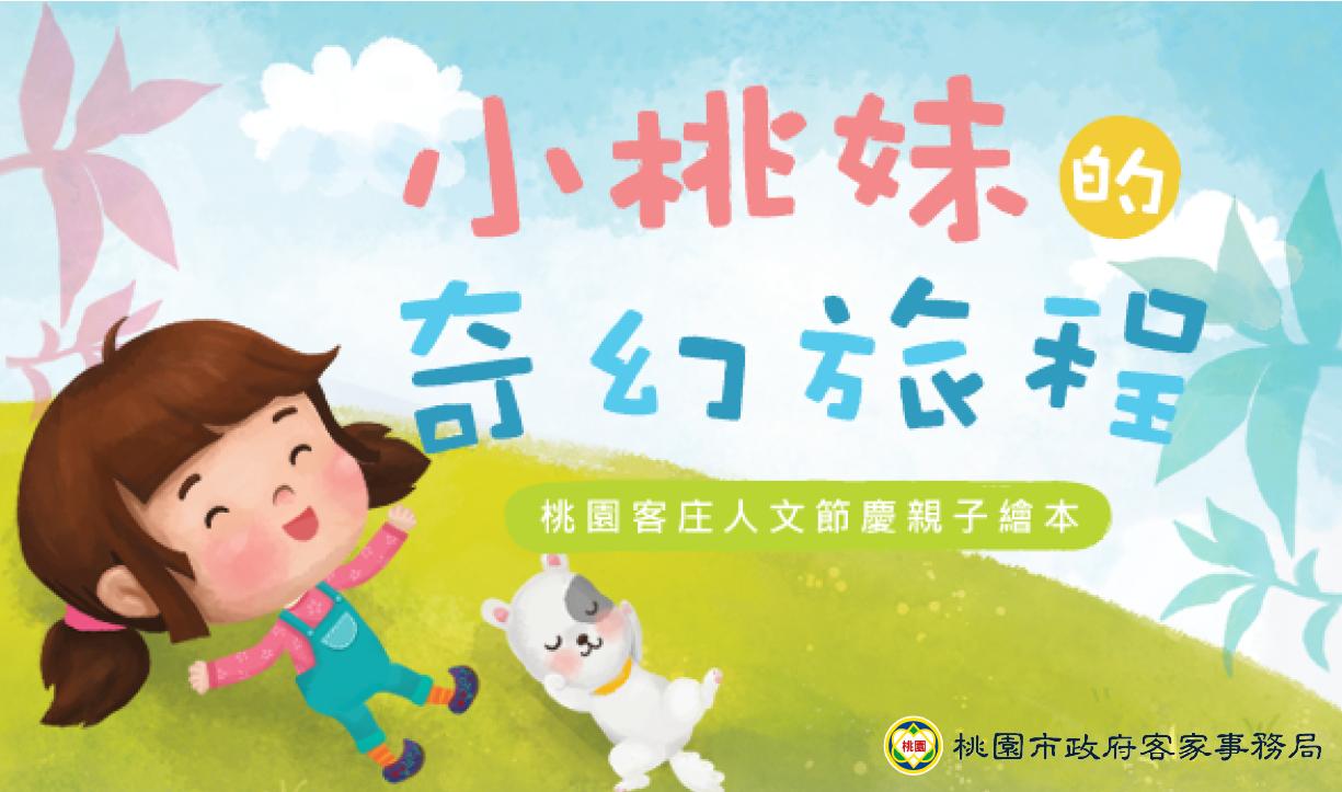 桃園客庄人文節慶繪本《小桃妹的奇幻旅程》
