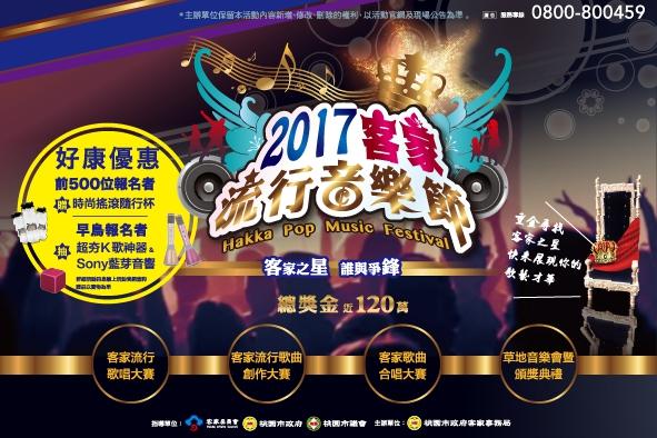 2017客家流行音樂節