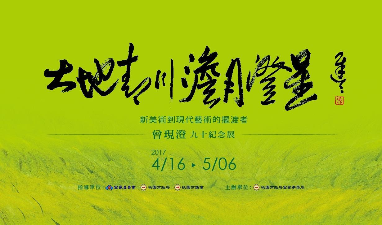 大地青川 澹月澄星 曾現澄九十紀念展|新美術到現代藝術的擺渡者