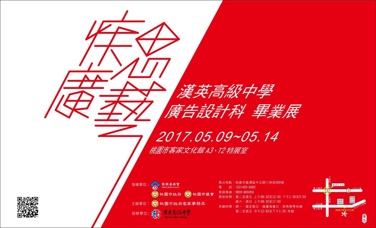 疾思廣藝-漢英高中廣告設計畢業展