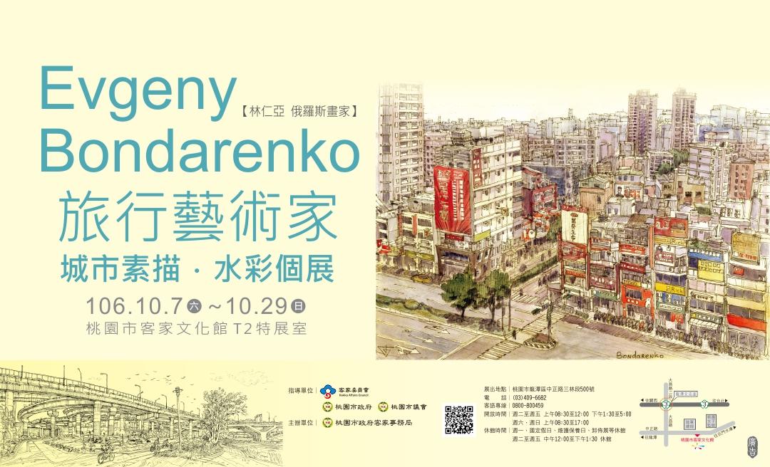 Evgeny Bondarenko 旅行藝術家,城市素描.水彩個展
