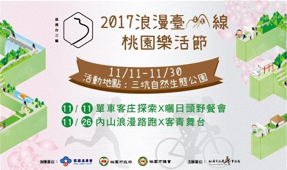 2017浪漫臺三線 桃園樂活節