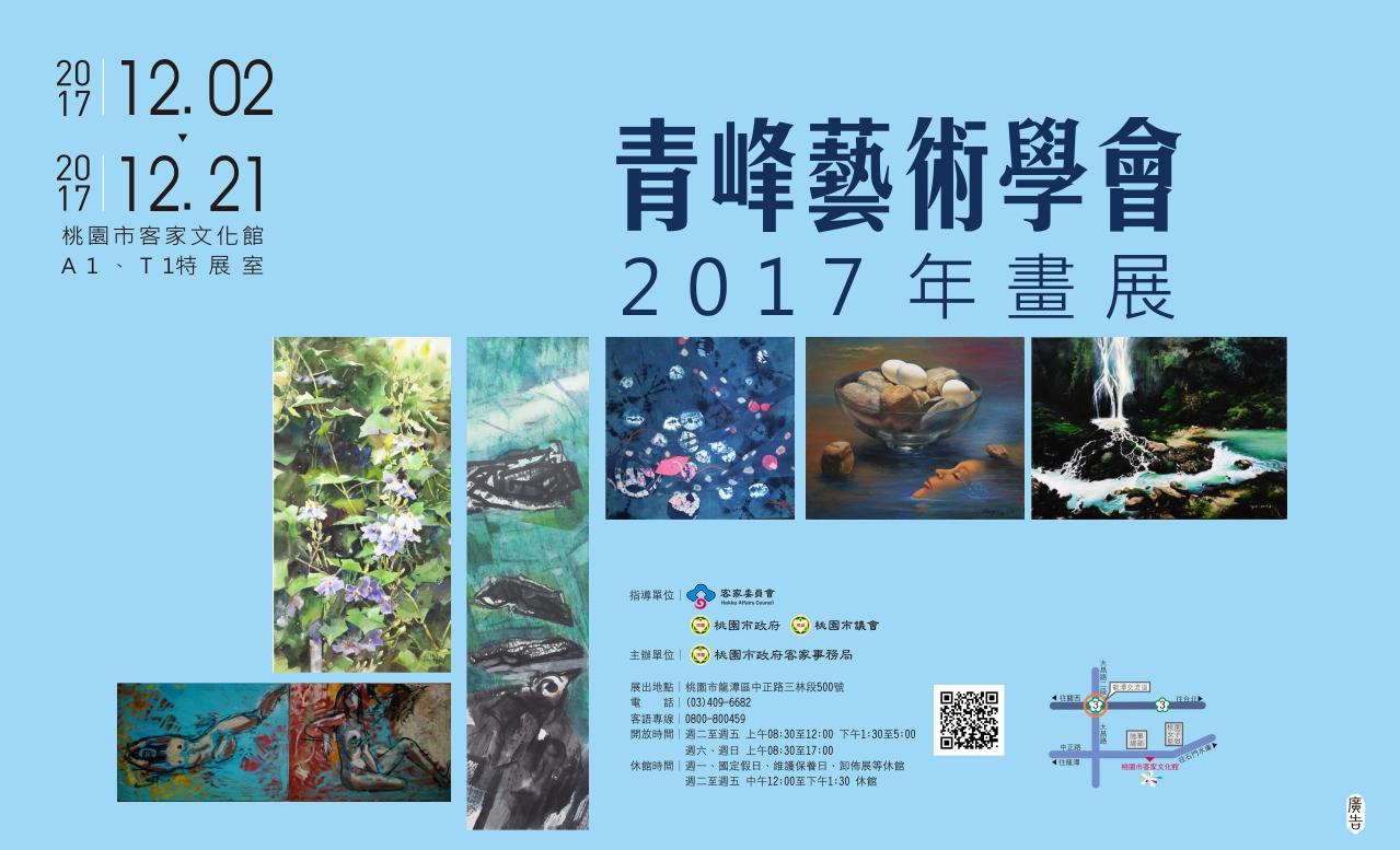 青峰藝術學會2017年畫展-電視牆